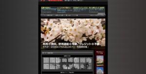 2000px以上のフリー写真素材集