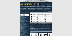 サイト・チラシ作成によく使う無料アイコン素材