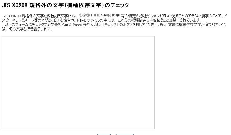 ファイル 便 文字 化け ギガ