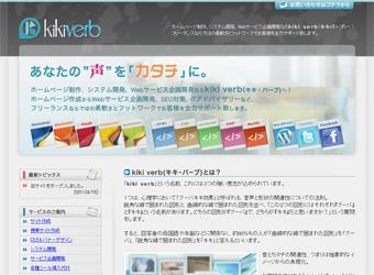 ホームページ制作 システム開発 Webサービス企画開発 | kiki verb(キキバーブ)